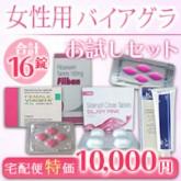 女性用バイアグラを含むお試しセット 16錠